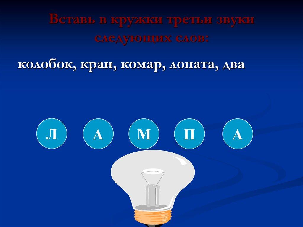угадай слово игра онлайн на русском