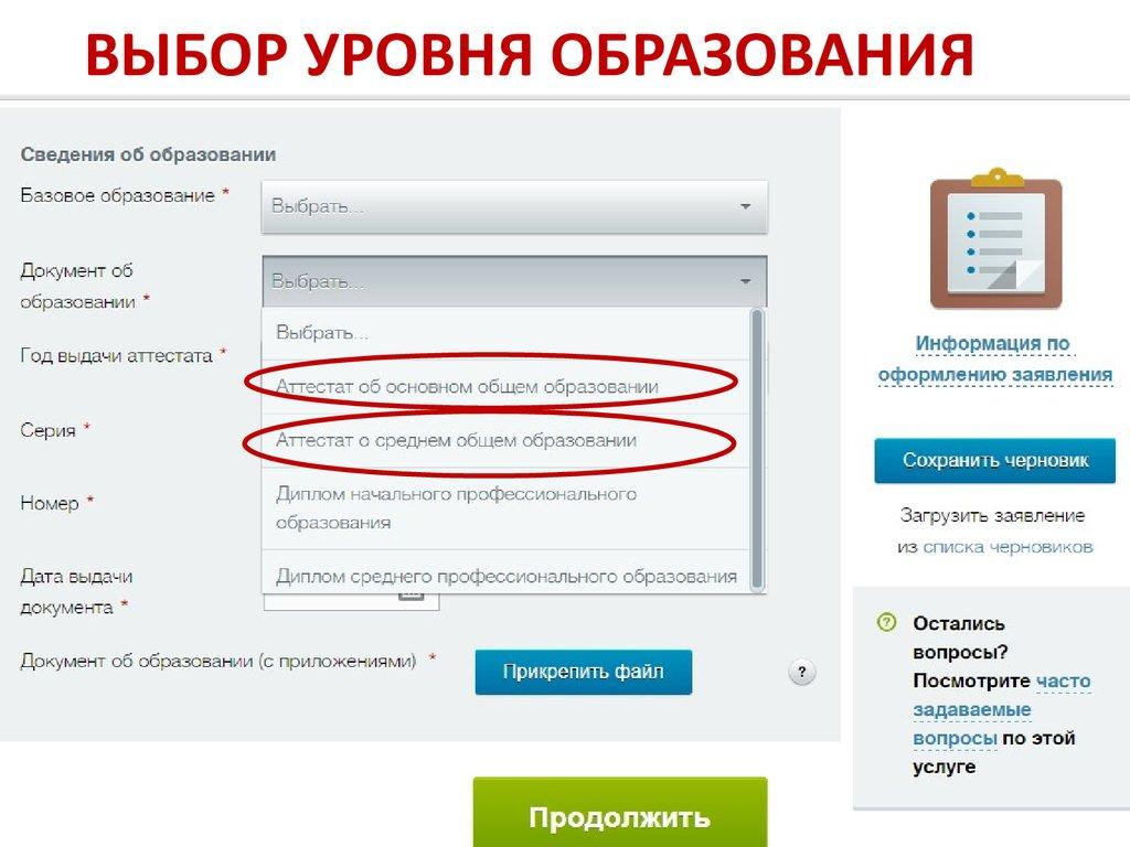 Инструкция о государственных документах строгой отчетности