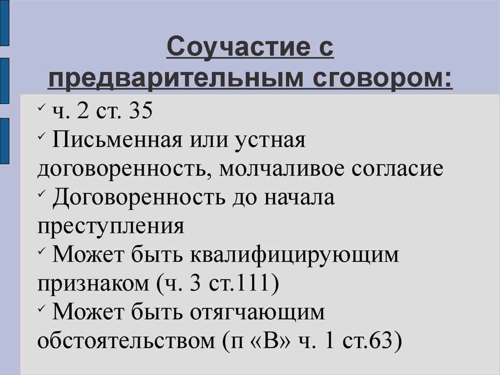 Статья 210 ук рф уверен