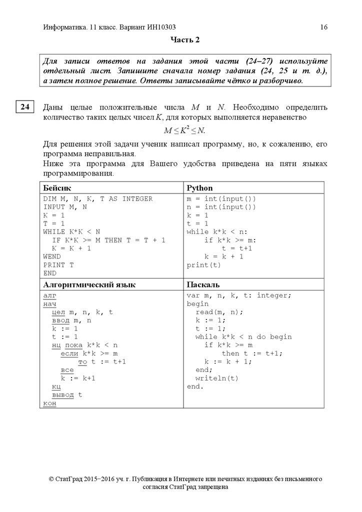 Статград 8 класс математика с ответами