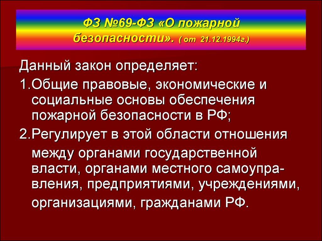О пожарной безопасности 69 от 21.12.1994 о пожарной безопасности с изменениями