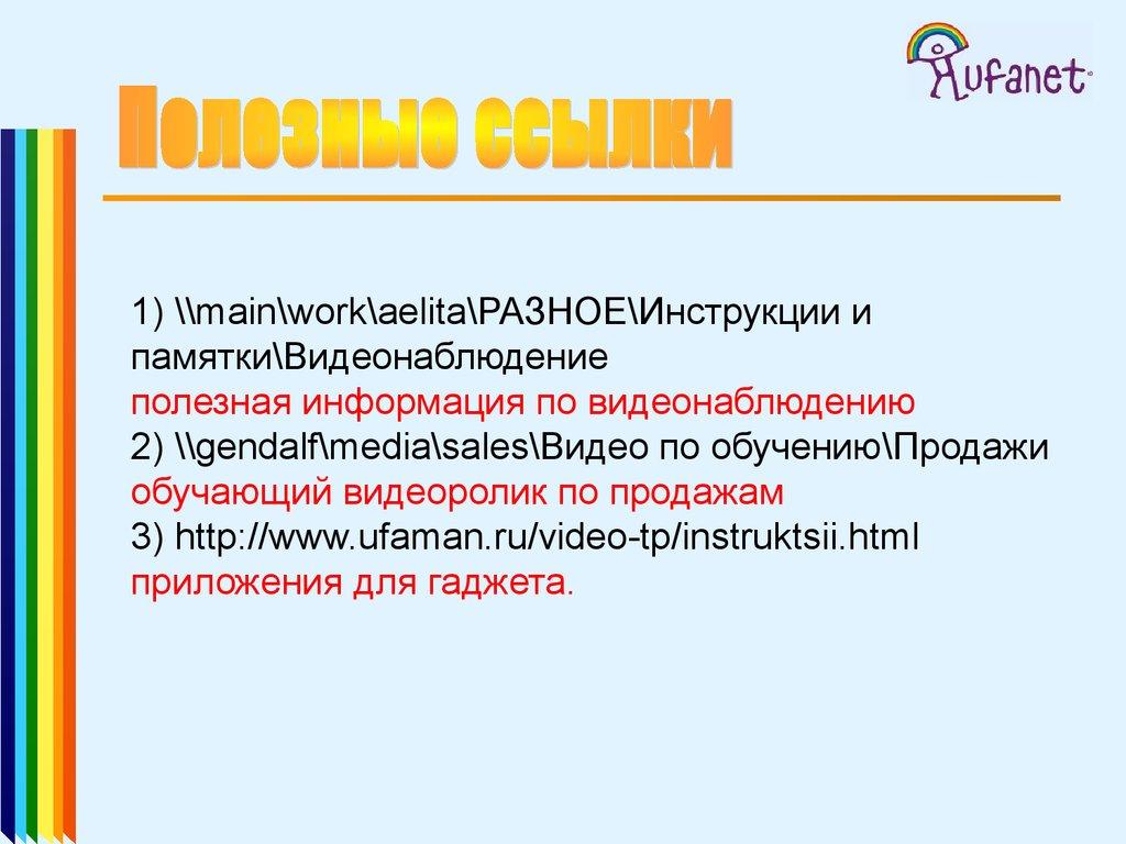 презентация ip видеонаблюдение ppt