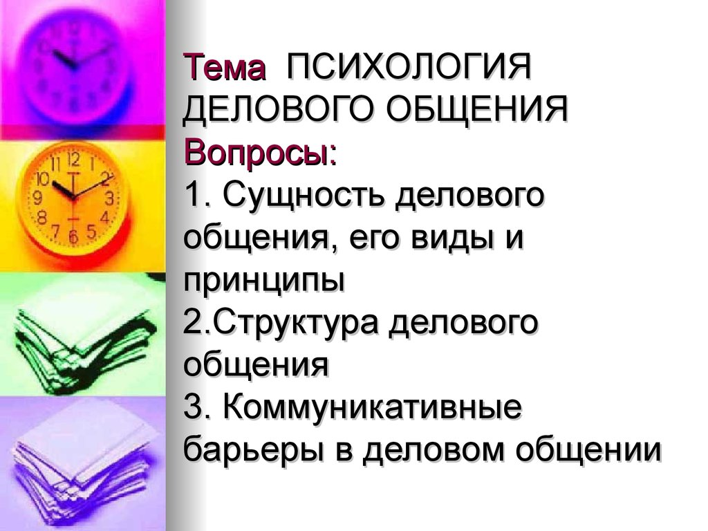 презентация на тему психология медицинских работников