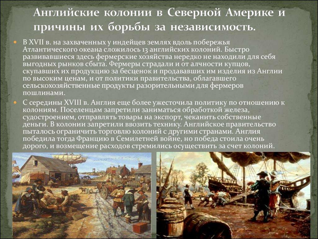 Война за независимость и образование США - презентация онлайн: http://ppt-online.org/25314