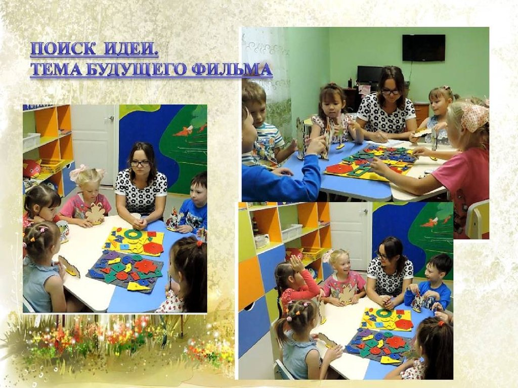 метод знакомства педагога с детьми