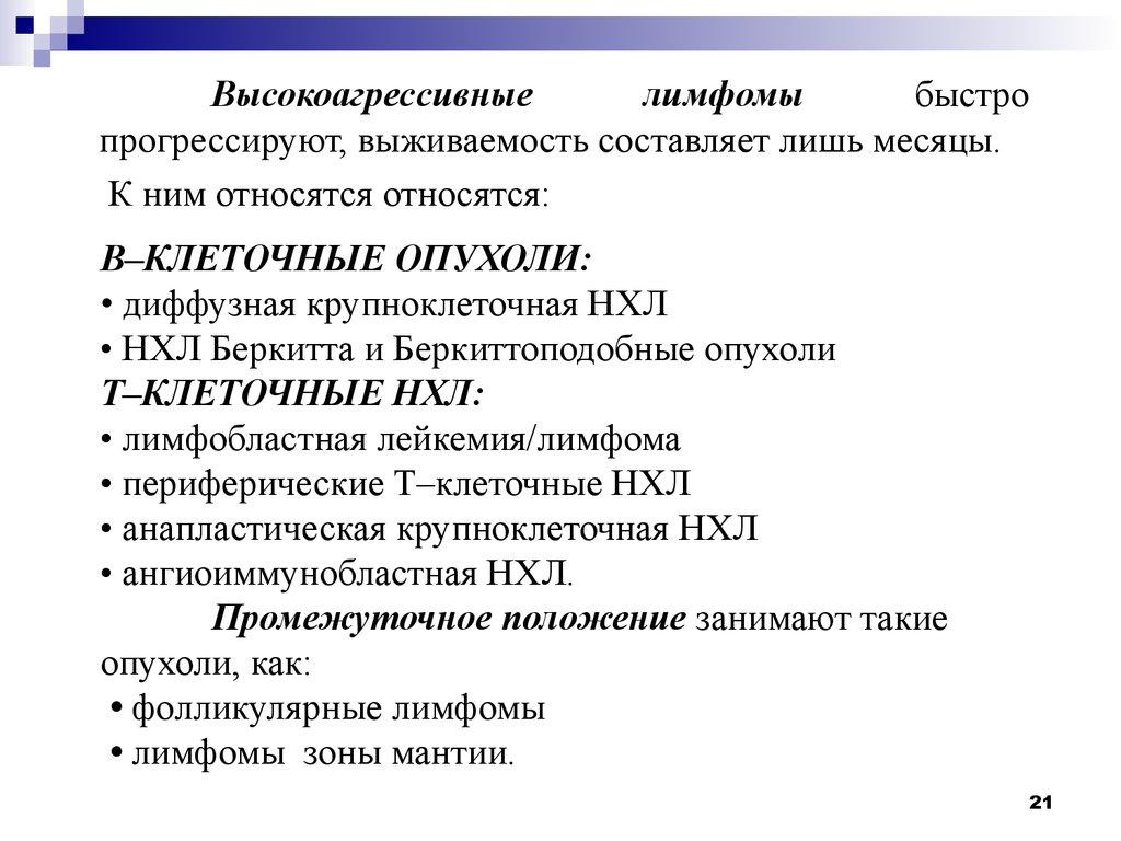 Схема лечения лимфомы беркитта
