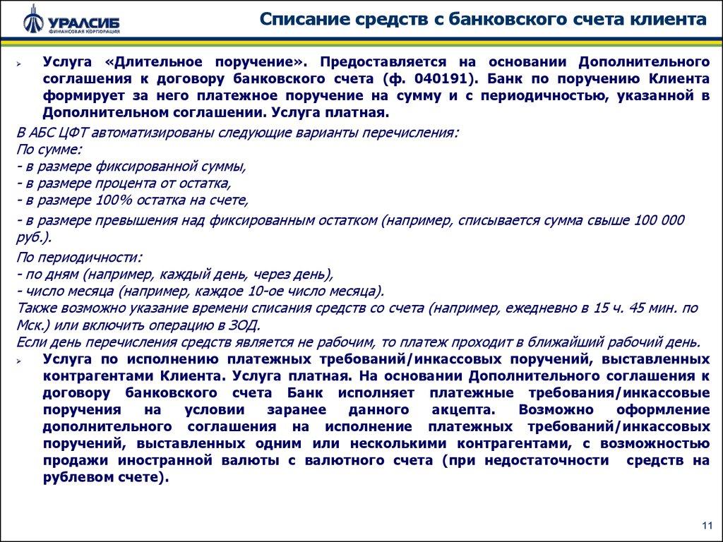 besspornoe-i-bezaktseptnoe-spisanie-sredstv-so-scheta