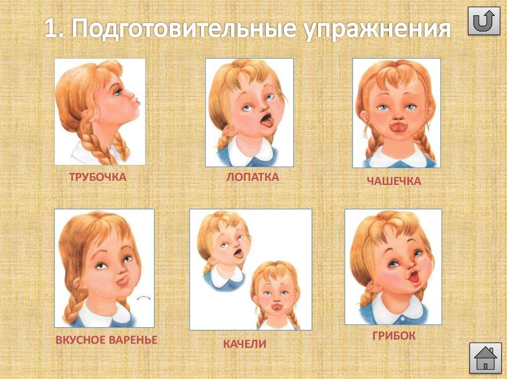 обследование звукопроизношения у дошкольников в картинках