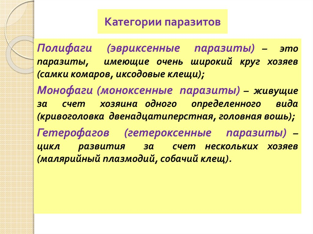 плоские черви паразиты человека таблица