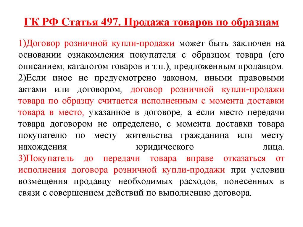 497 статья гк рф