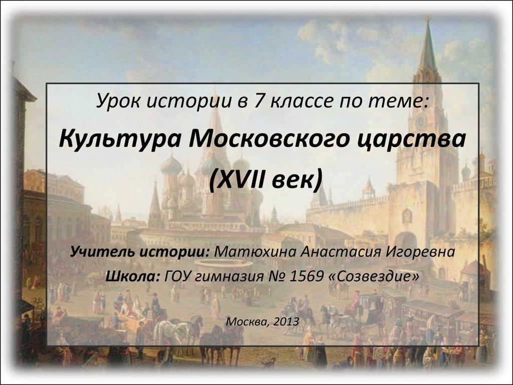 7 класс история россии презентация быт и обычаи 18 век