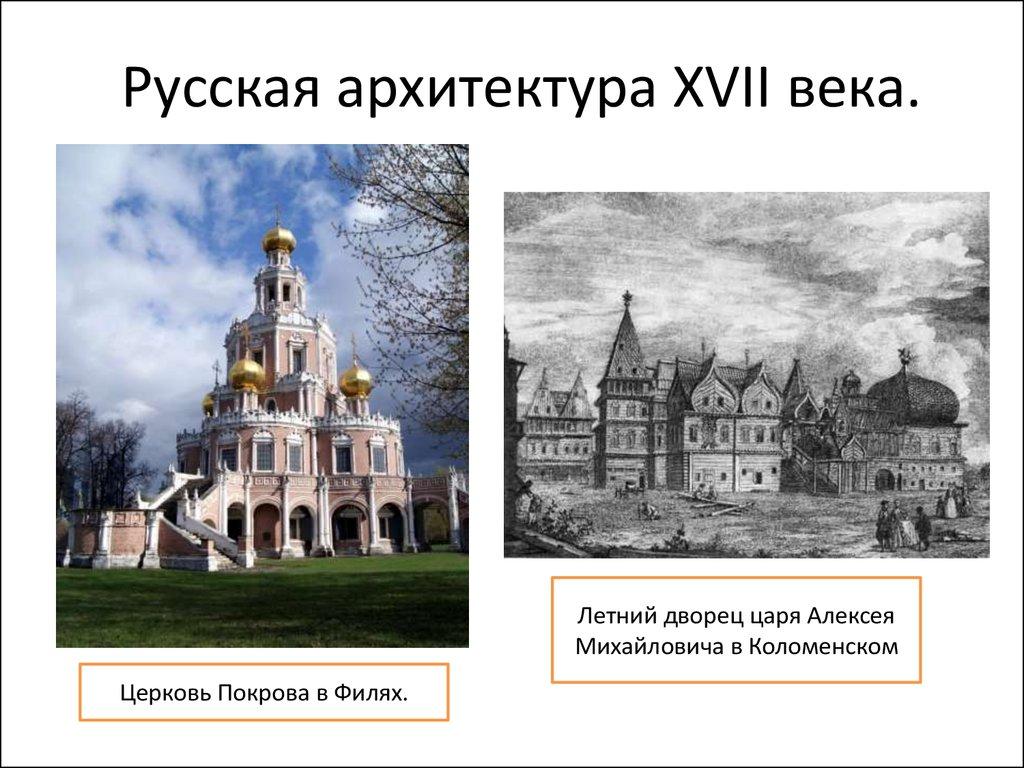 Век 16 для истории российского государства это период формирования национального самосознания народа сбросившего с