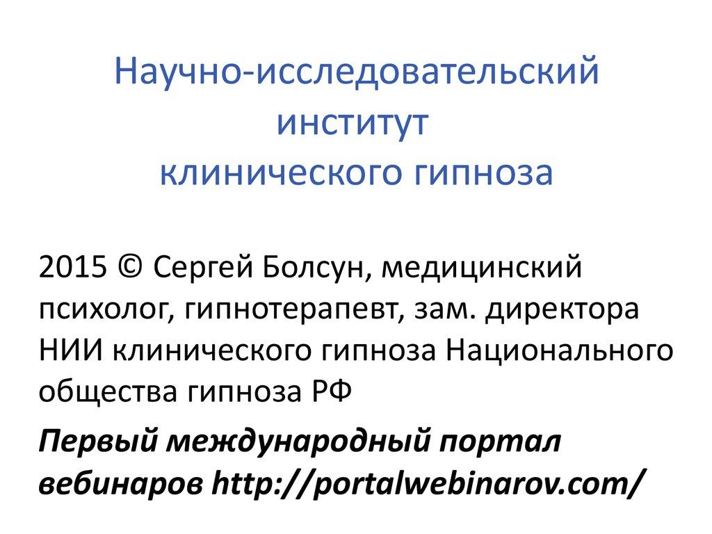 Институт психологической коррекции