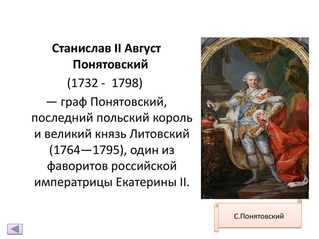 Картинки: Презентация на тему Внутренняя политика Екатерины 2 (Картинки) в Благовещенске