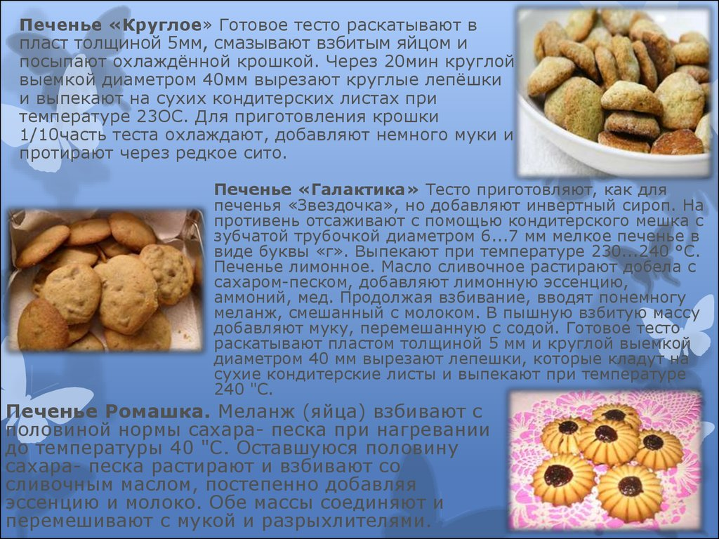 рецептура печенья песочного листики для кондитерского цеха