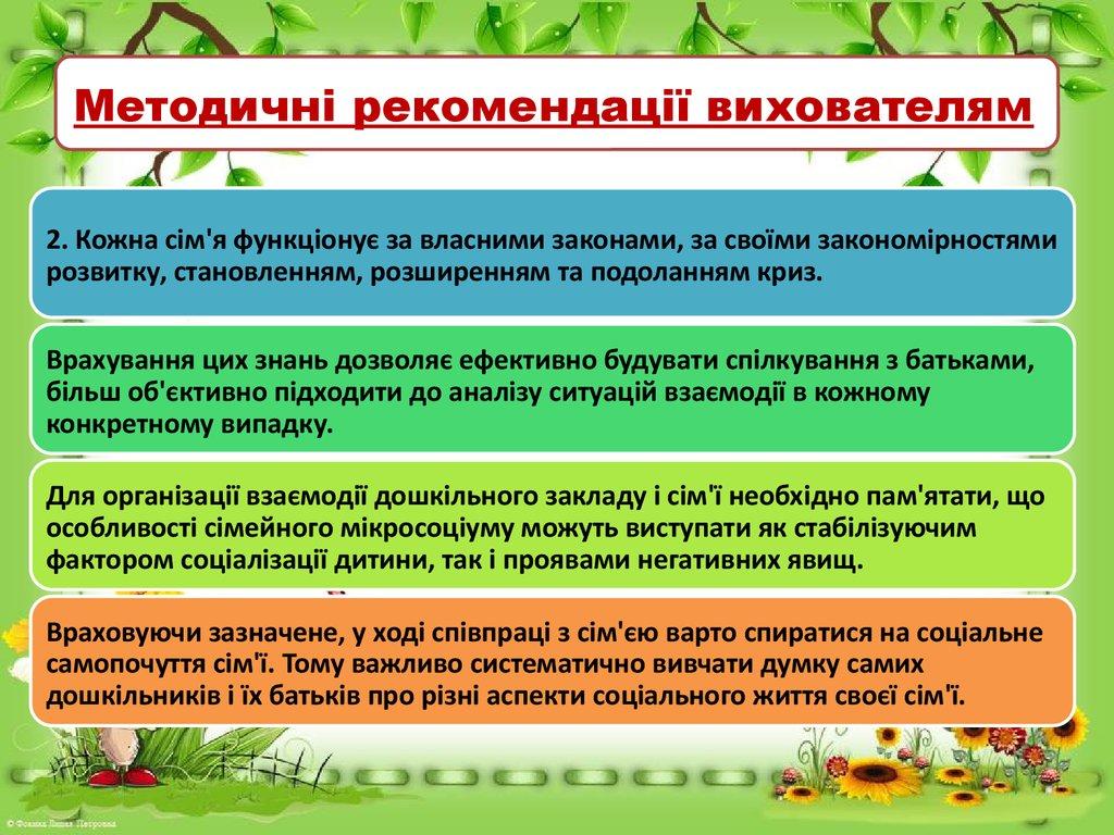 Санминимум Гомель Лекция