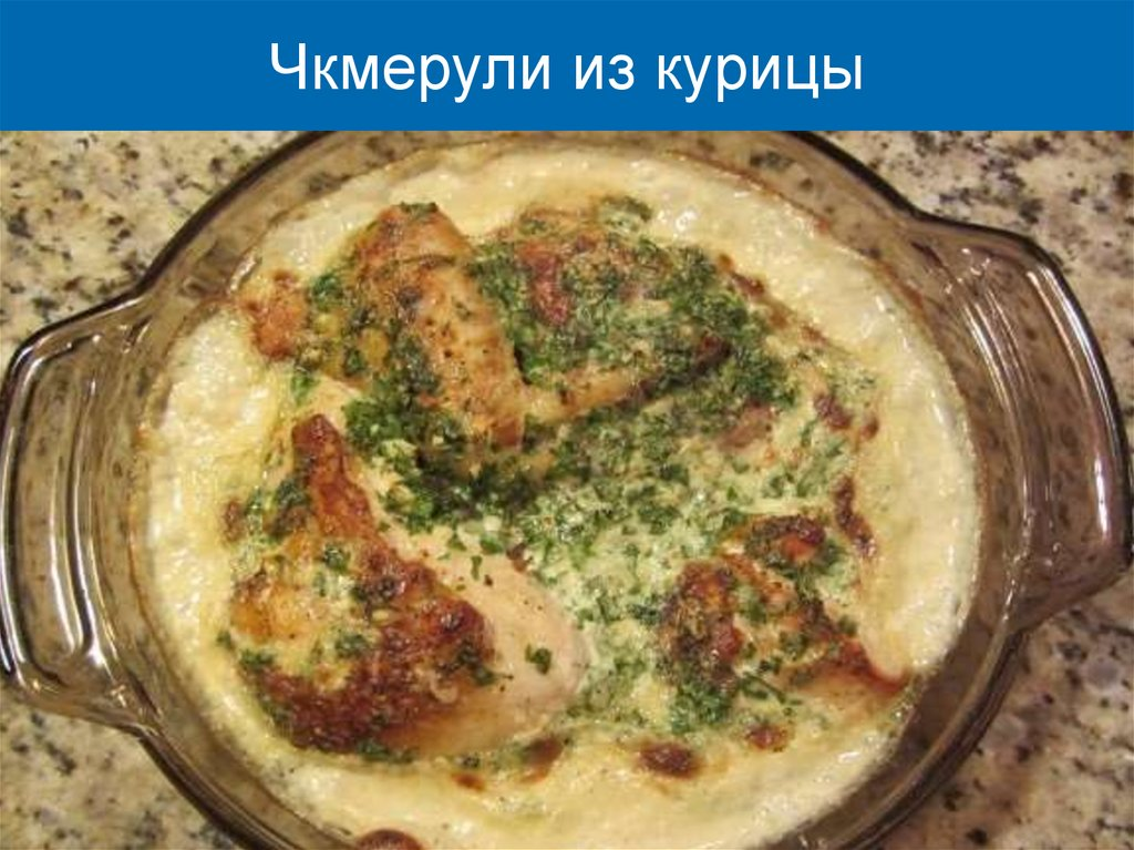 Рыба грузински рецепт фото