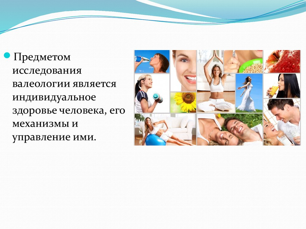 наука о здоровом образе жизни называется