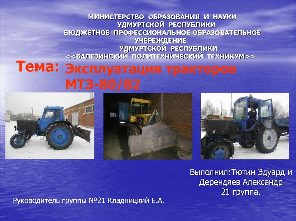 Эксплуатация тракторов в зимних условиях (СССР 1972г.