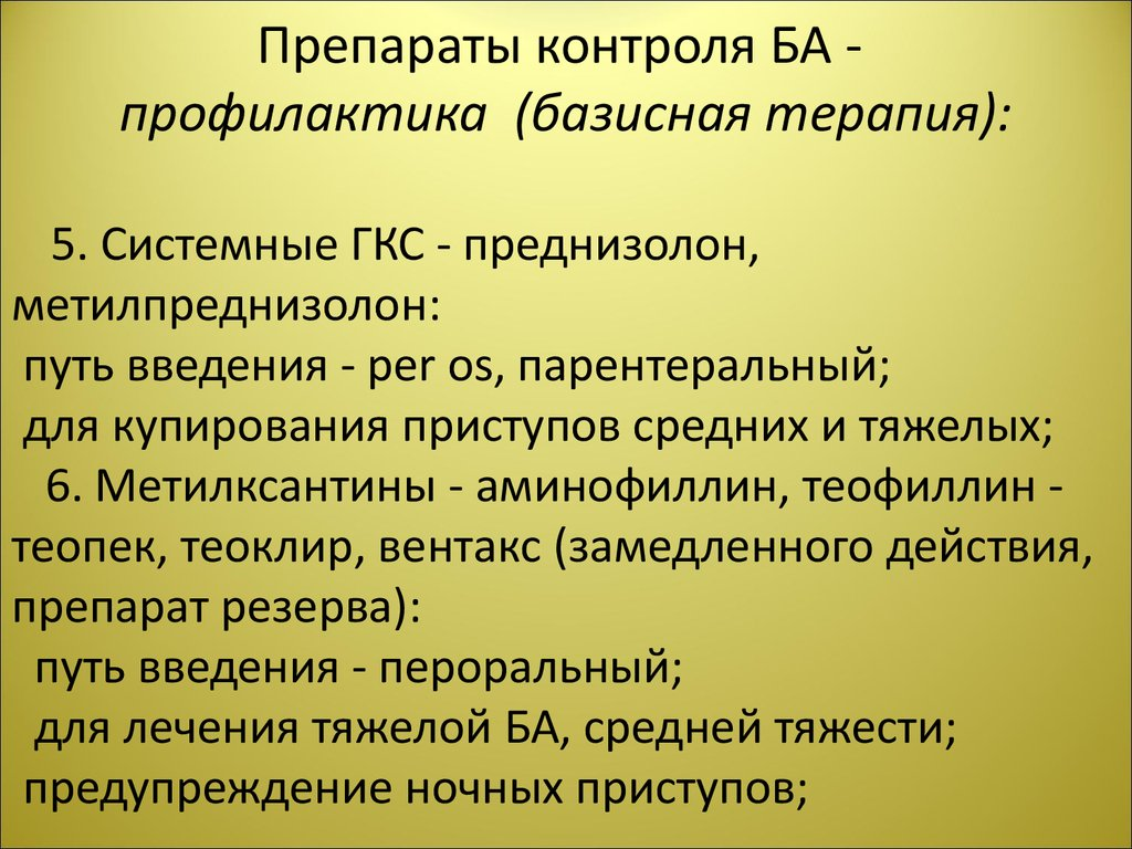 Кромолин Натрия