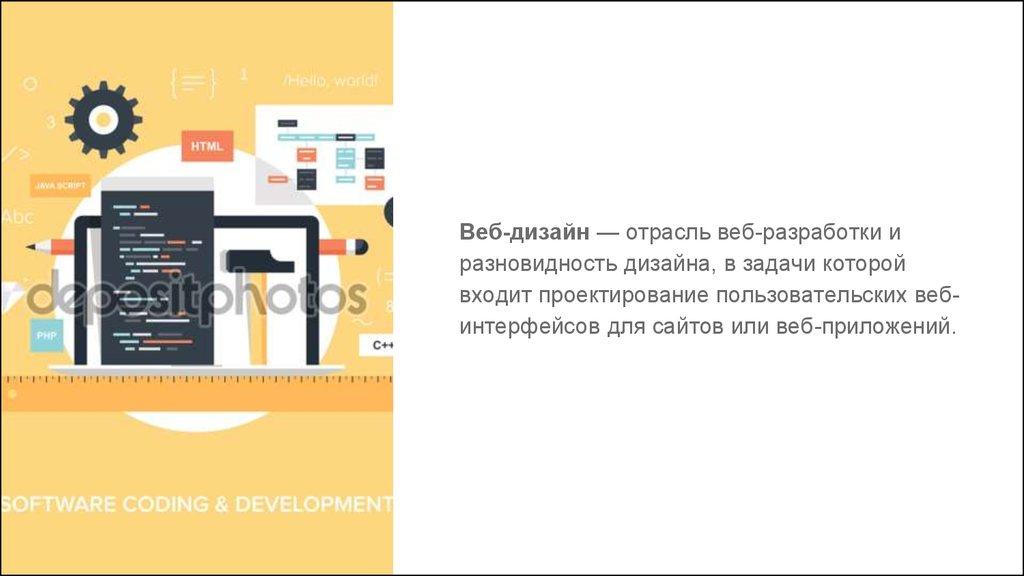 Дизайн сайтов профессия