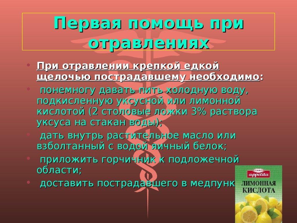 Первая помощь при отравлении электролитом Вы распознали симптомы химического отравления пищей такие как рвота понос потливость головокружение ощущение давления в области глазного яблока