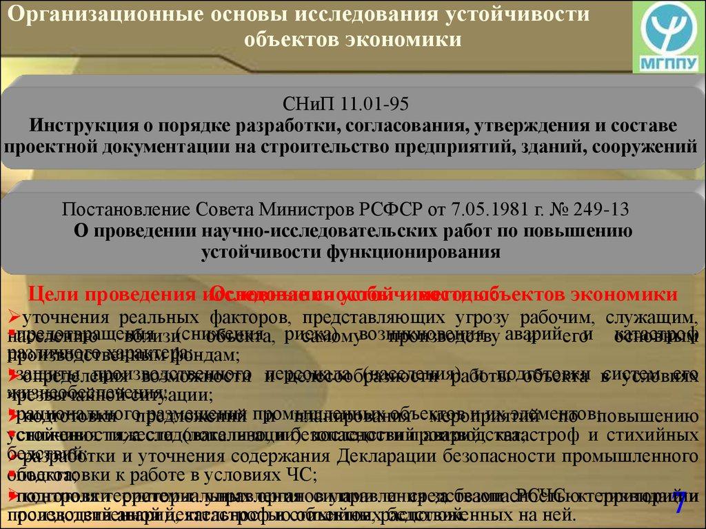 инструкция по общим требованиям безопасности на радиоактивных объектах