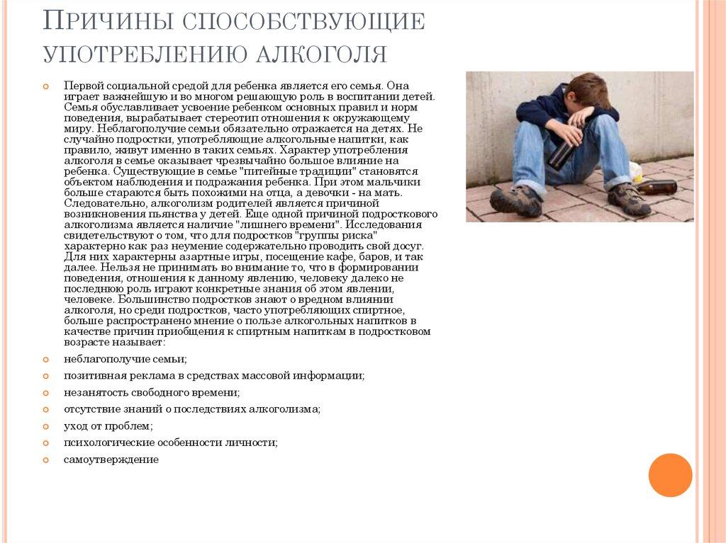 Алкоголизм матери советы психолога