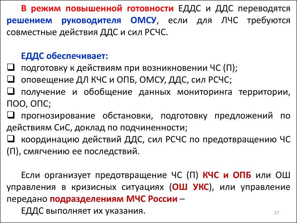 схема организации видеоконференцсвязи (вкс) мчс россии.