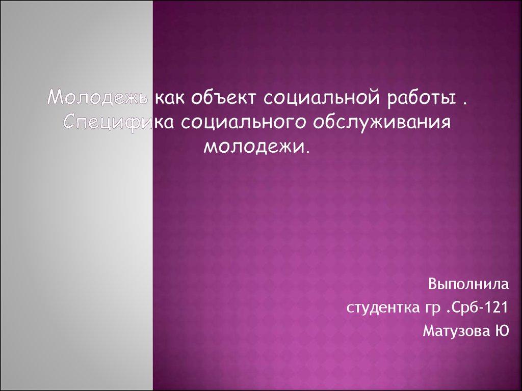 презентация на английском про молодежи