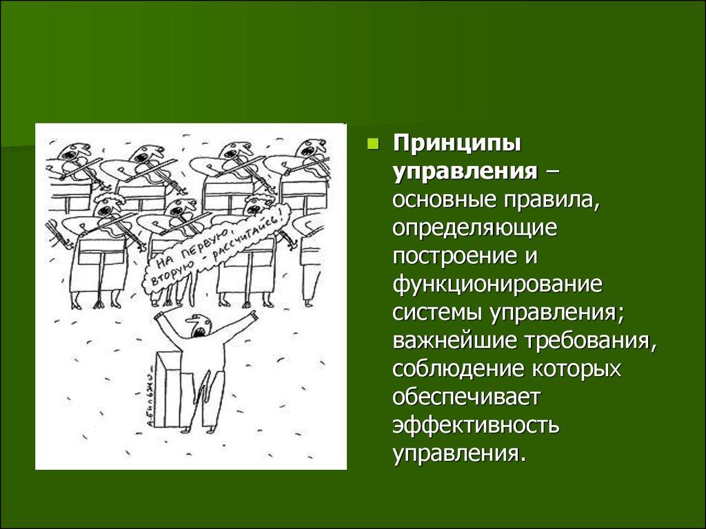 презентации административная школа менеджмента