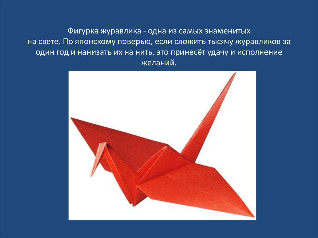 Оригами для 4 класс презентация
