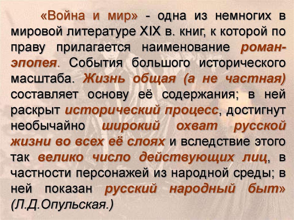 Смысл названия романа герои и композиция война и мир