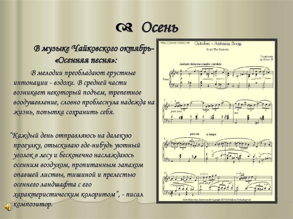 времена года в музыке поэзии живописи рефераты