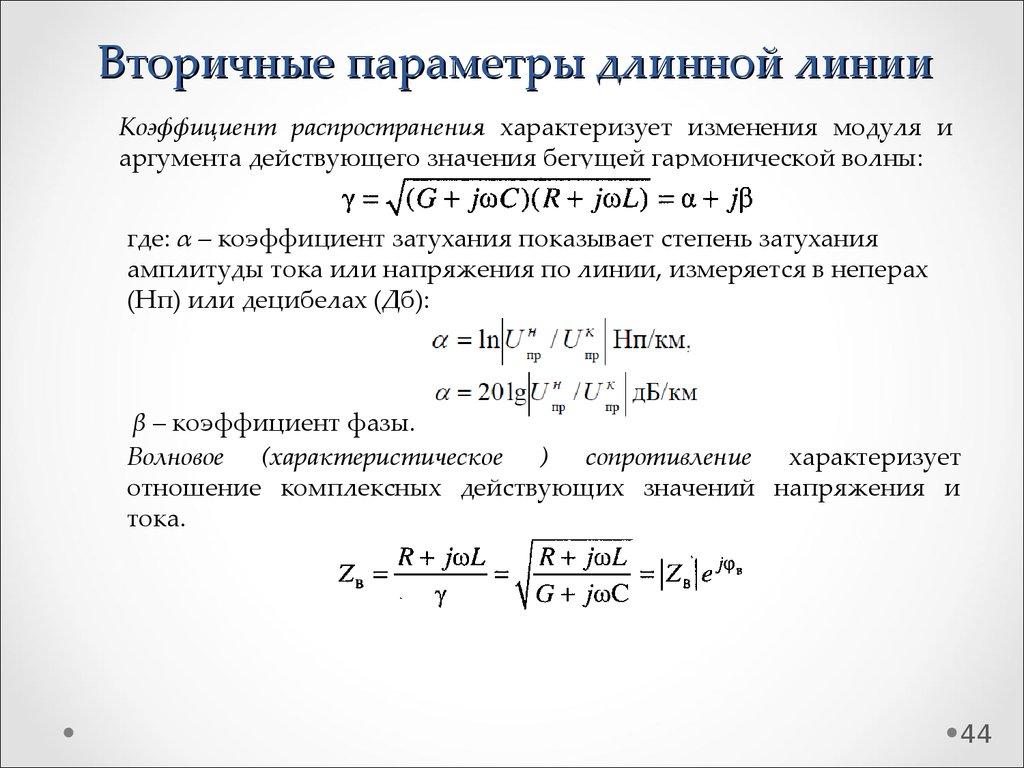 1. Общие свойства гармонических колебаний