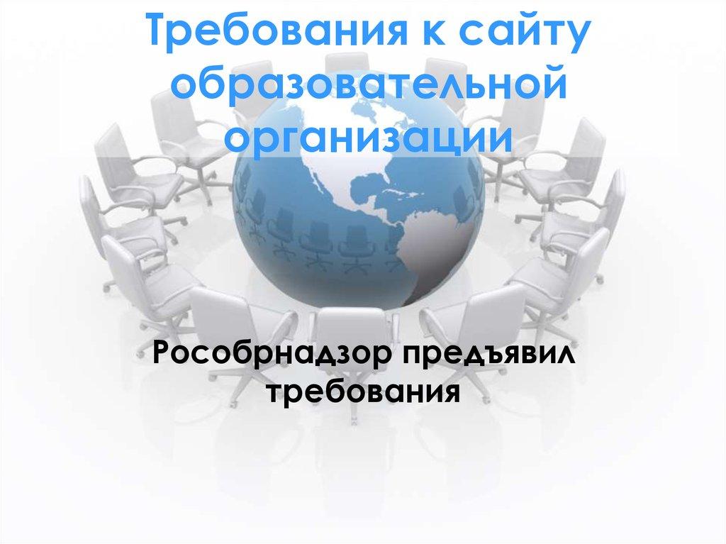 Требования рособрнадзора к сайту образовательной организации