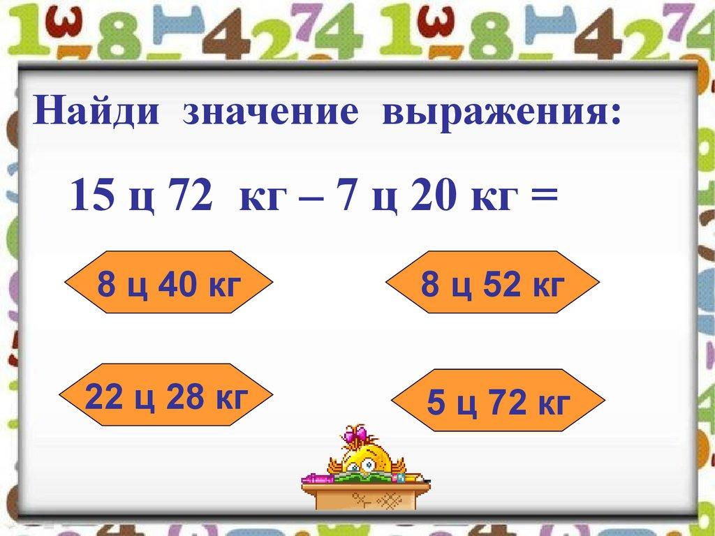 презентация по математике 2 класс умножение на 1 и 0