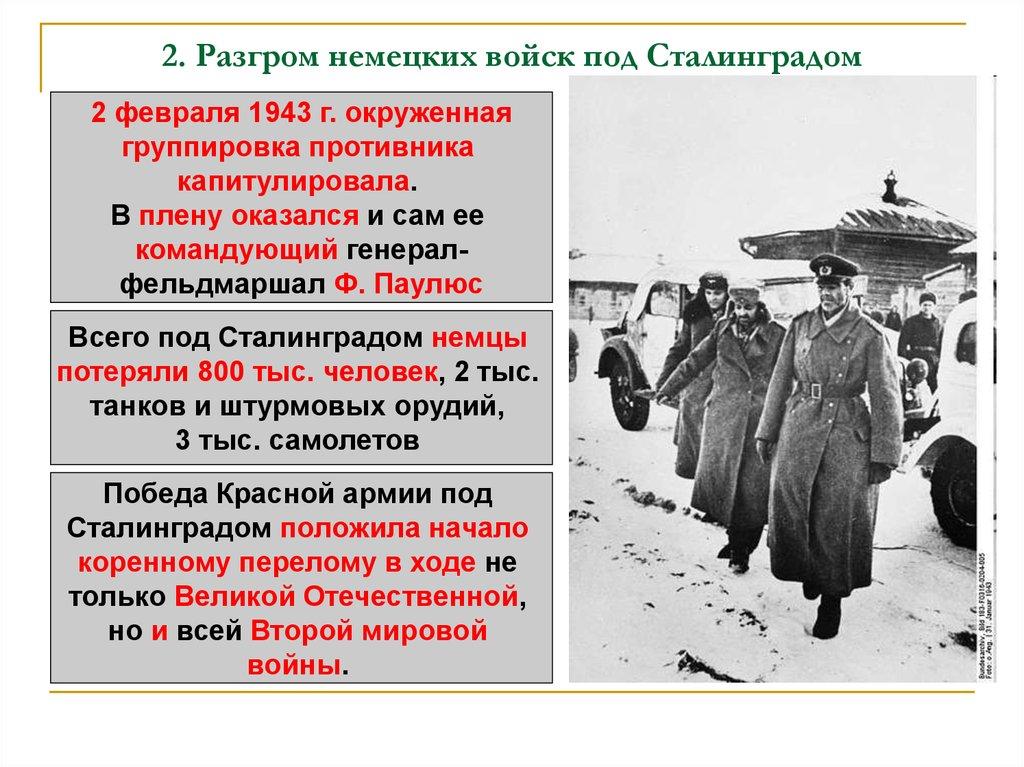 разгром фашистских войск под москвой фото