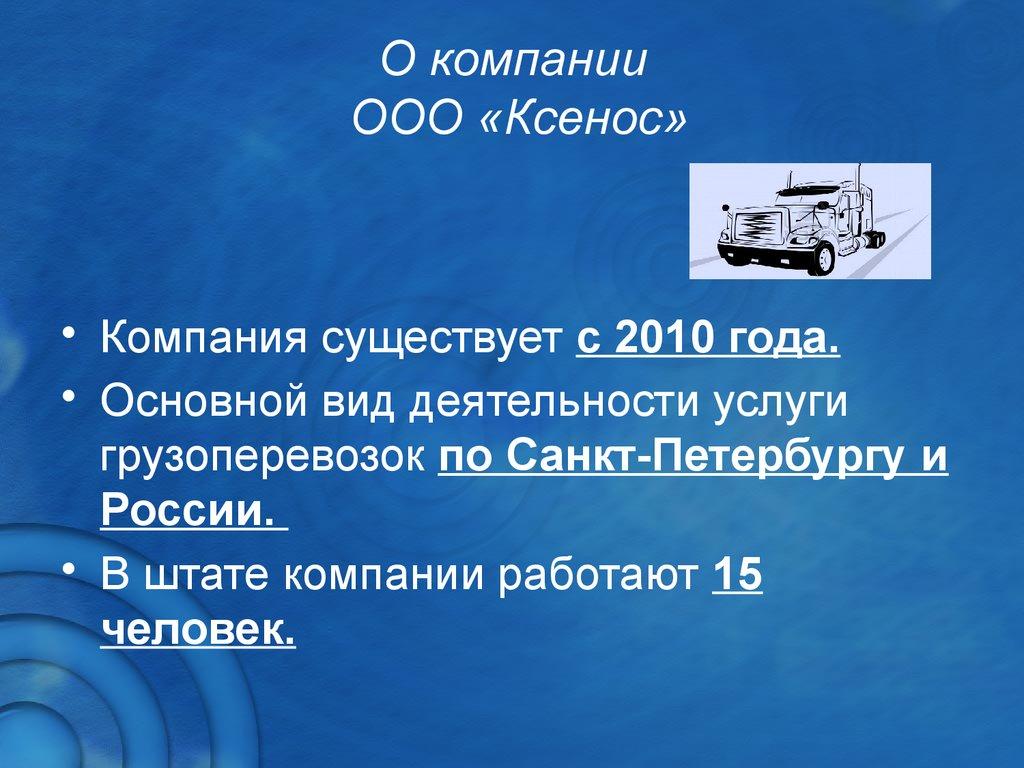 Автоимперия транспортная компания барнаул например а транспортная компания голландия россия также согласует необходимые детали с дорожными службами Это позволит исключить все заминки на пути