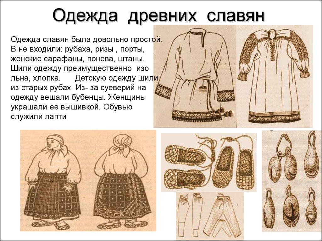 Что делают из шерсти кроме одежды окружающий мир 2 класс 102