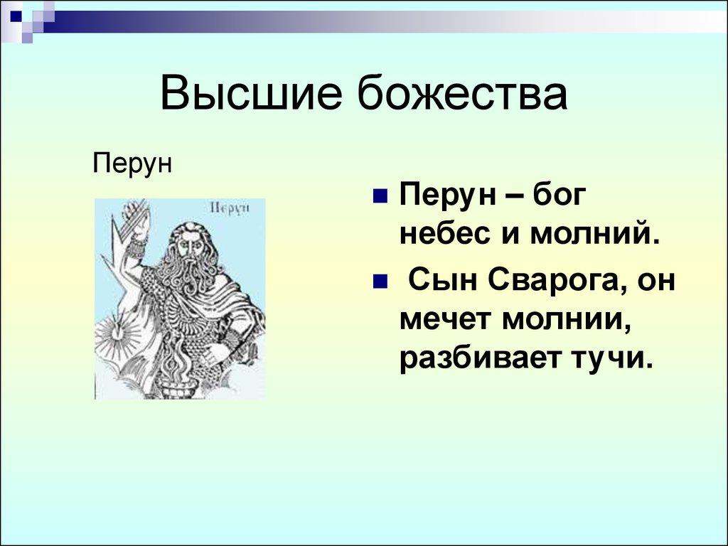 Список славянских богов  Википедия
