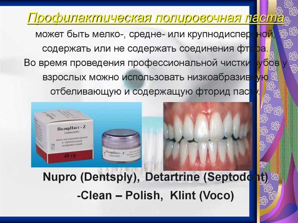 интенсивное отбеливание зубов