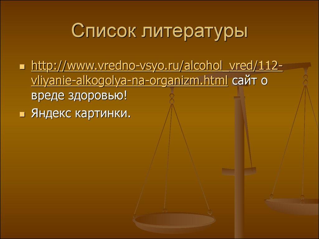 Алкоголизм и наркомания список литературы лечение алк зависимости николаев