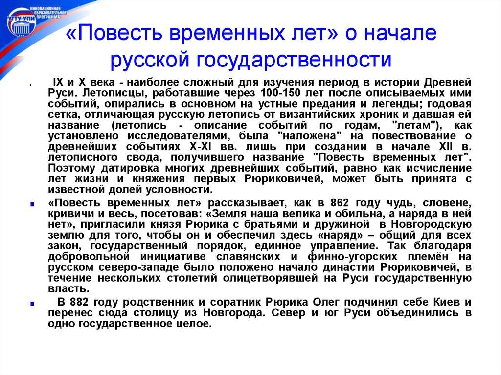 Древнерусское Государство Презентация 3 Класс