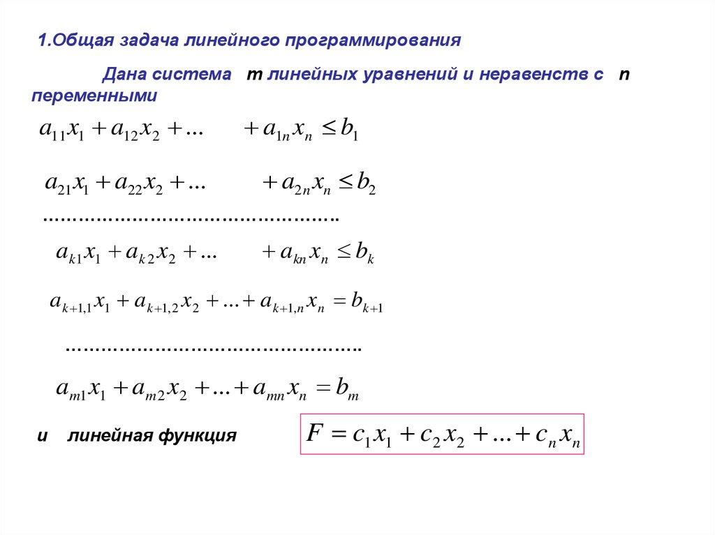 Линейное программирование лекция
