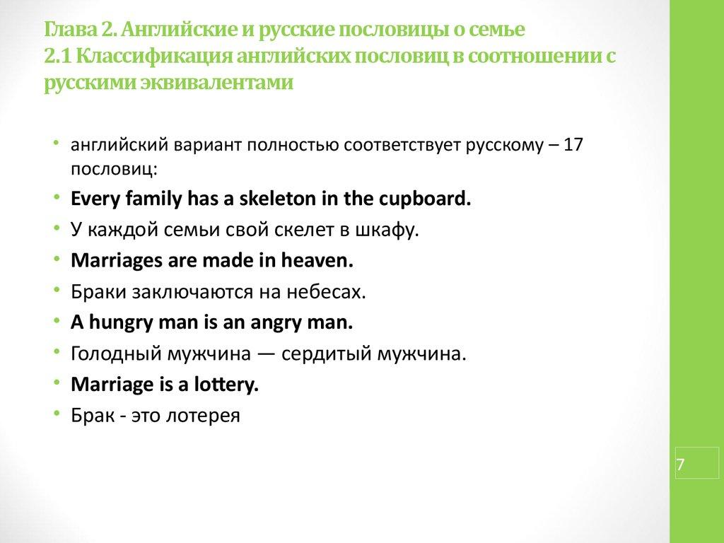 Пословицы на англ о семье