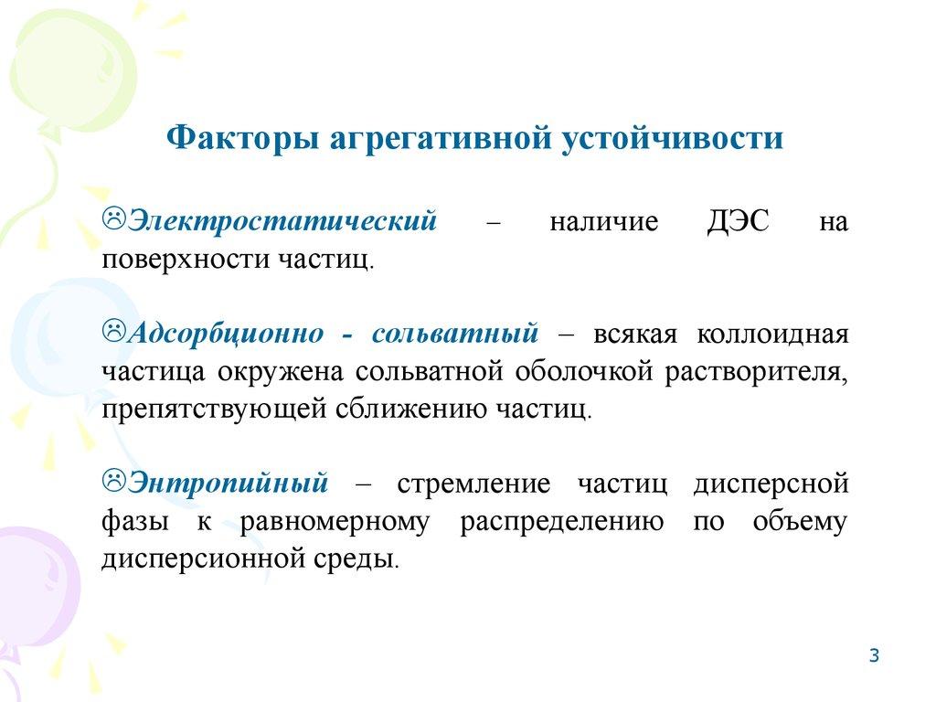 Факторы Коагулирующие