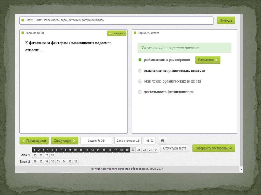 тест онлайн по гороскопу