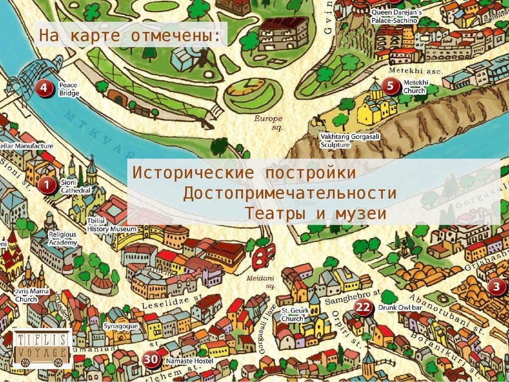 Карта Тбилиси | Подробная карта Тбилиси на русском языке с ...