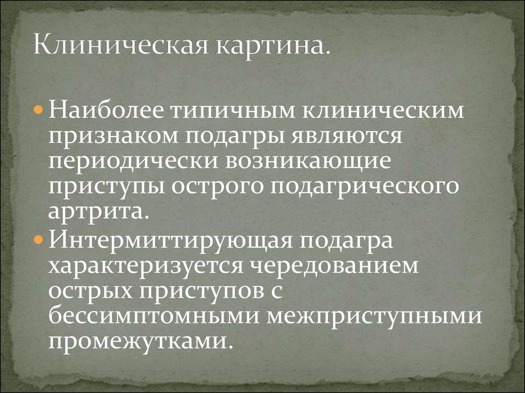 🚩 Идиопатическая подагра диета - instanttetis.cf